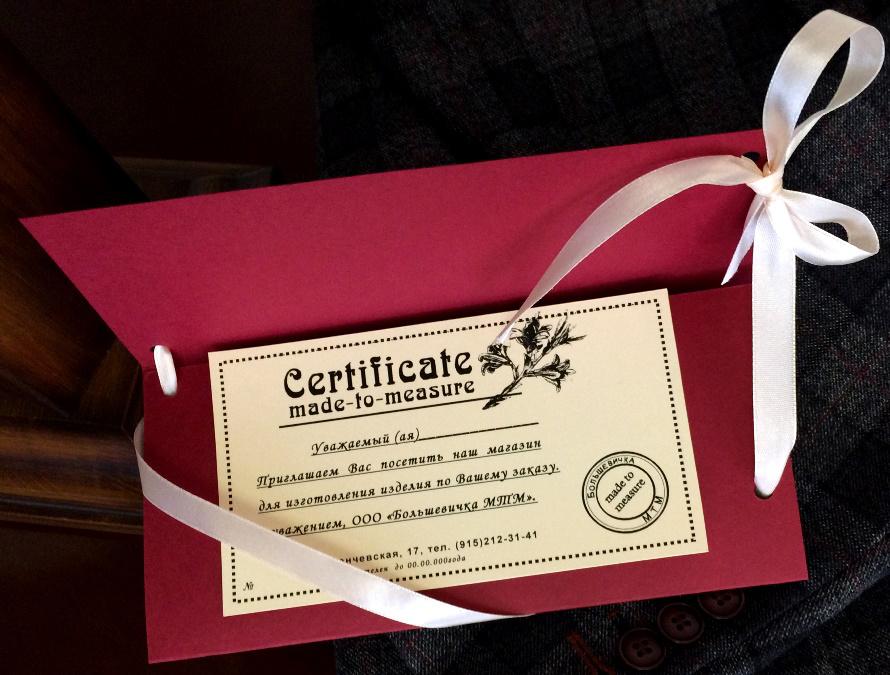 поздравление при дарении подарочного сертификата бородина имеет